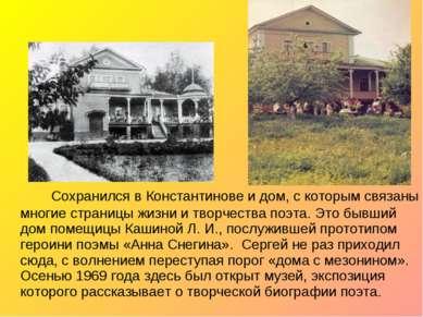 Сохранился в Константинове и дом, с которым связаны многие страницы жизни и т...