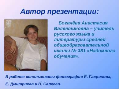 Автор презентации: Богачёва Анастасия Валентиновна – учитель русского языка и...