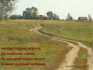 Неприглядная дорога, Да любимая навек, По которой ездил много Всякий русский ...