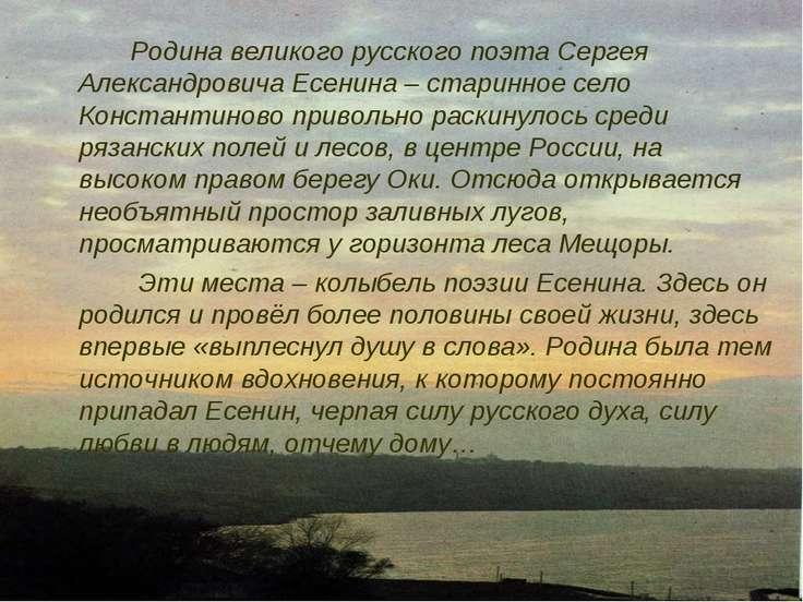 Родина великого русского поэта Сергея Александровича Есенина – старинное село...