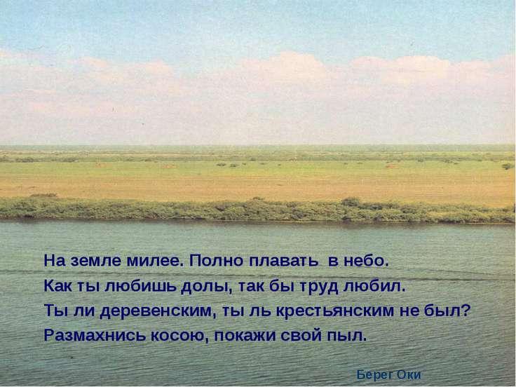 На земле милее. Полно плавать в небо. Как ты любишь долы, так бы труд любил. ...