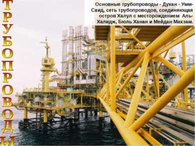 Основные трубопроводы - Духан - Умм-Саид, сеть трубопроводов, соединяющая ост...
