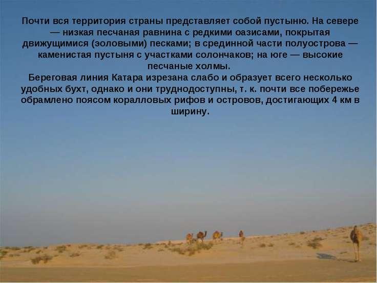 Почти вся территория страны представляет собой пустыню. На севере — низкая пе...