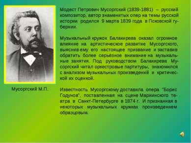 Модест Петрович Мусоргский (1839-1881) – русский композитор, автор знаменитых...