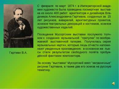 С февраля по март 1874 г. в Императорской акаде- мии художеств была проведена...