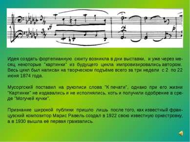 Идея создать фортепианную сюиту возникла в дни выставки, и уже через ме- сяц ...