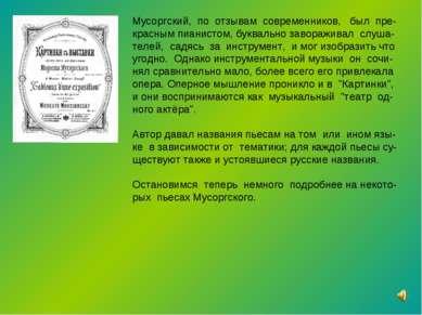 Мусоргский, по отзывам современников, был пре-красным пианистом, буквально за...