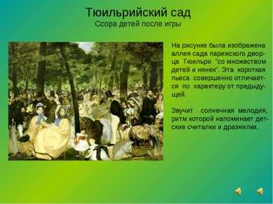 Тюильрийский сад Ссора детей после игры На рисунке была изображена аллея сада...