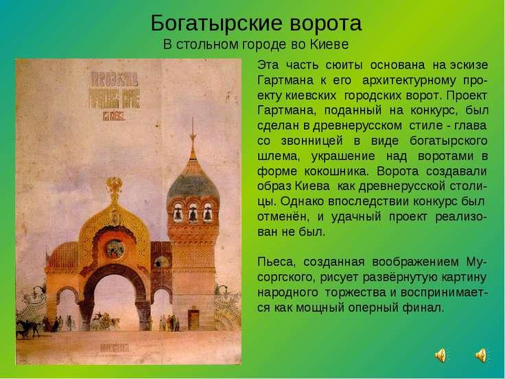 Богатырские ворота В стольном городе во Киеве Эта часть сюиты основана на эск...