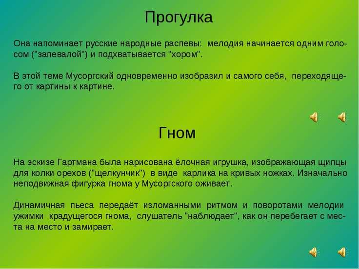 Прогулка Она напоминает русские народные распевы: мелодия начинается одним го...