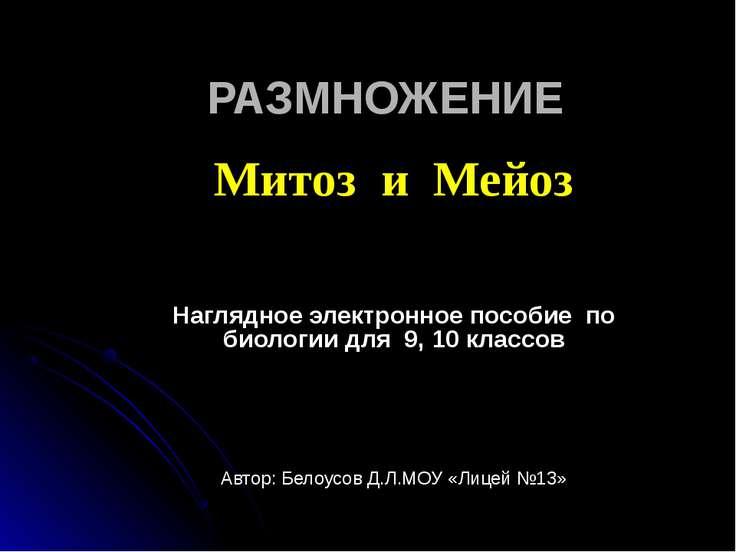 РАЗМНОЖЕНИЕ Митоз и Мейоз Наглядное электронное пособие по биологии для 9, 10...