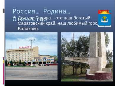 Россия… Родина… Отечество Для нас Родина – это наш богатый Саратовский край, ...