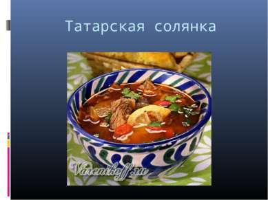 Татарская солянка