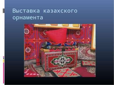 Выставка казахского орнамента