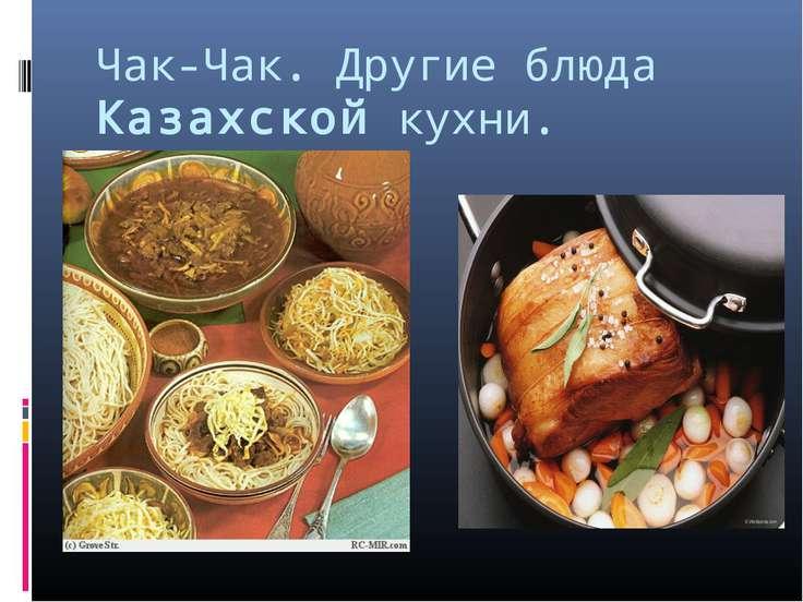 Чак-Чак. Другие блюда Казахской кухни.