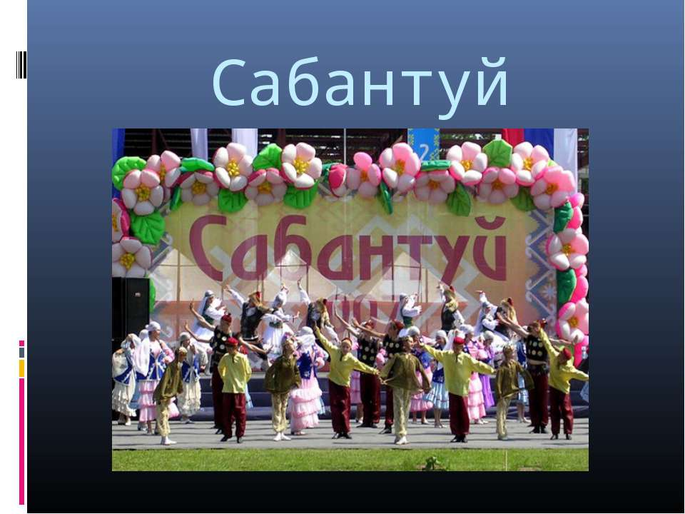 Сабантуй