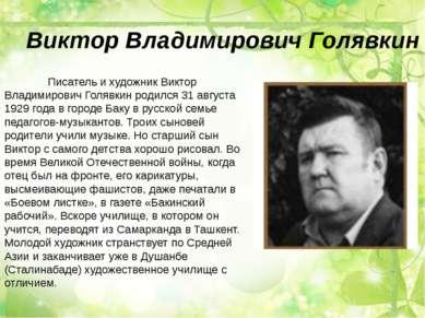 Виктор Владимирович Голявкин Писатель и художник Виктор Владимирович Голявкин...