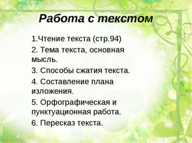 Работа с текстом 1.Чтение текста (стр.94) 2. Тема текста, основная мысль. 3. ...