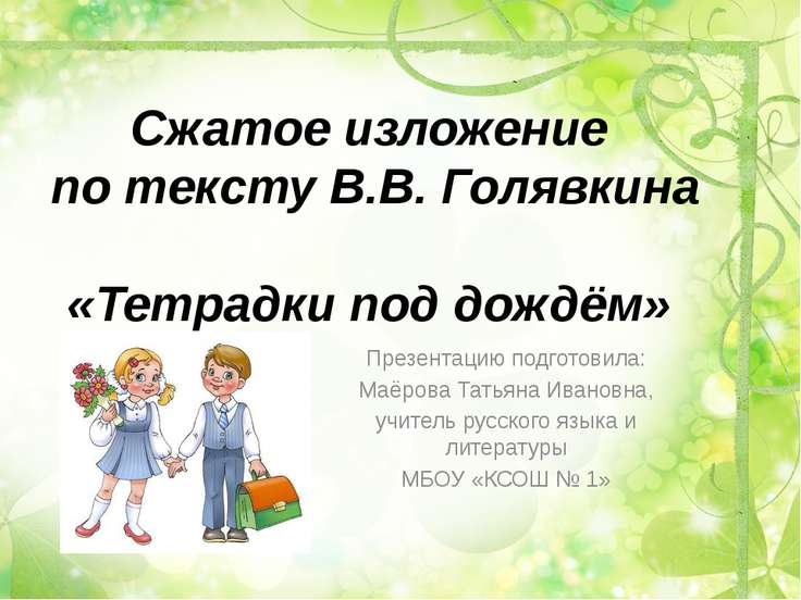 Сжатое изложение по тексту В.В. Голявкина «Тетрадки под дождём» Презентацию п...