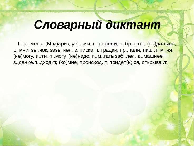 Словарный диктант П..ремена, (М,м)арик, уб..жим, п..ртфели, п..бр..сать, (по)...