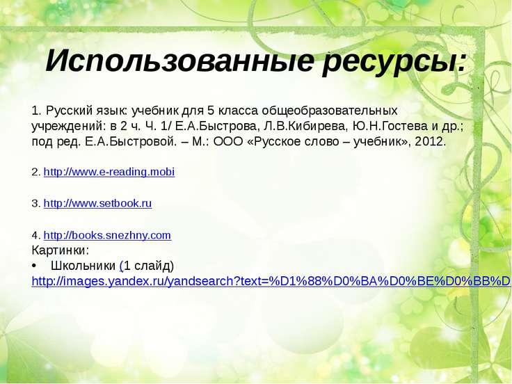 Использованные ресурсы: 1. Русский язык: учебник для 5 класса общеобразовател...