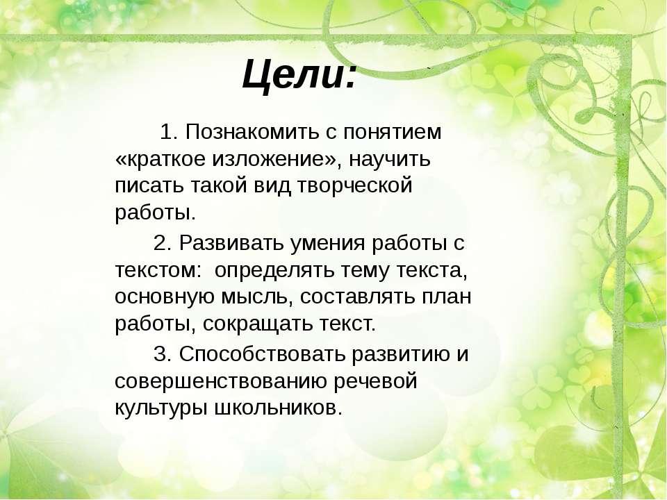 Цели: 1. Познакомить с понятием «краткое изложение», научить писать такой вид...