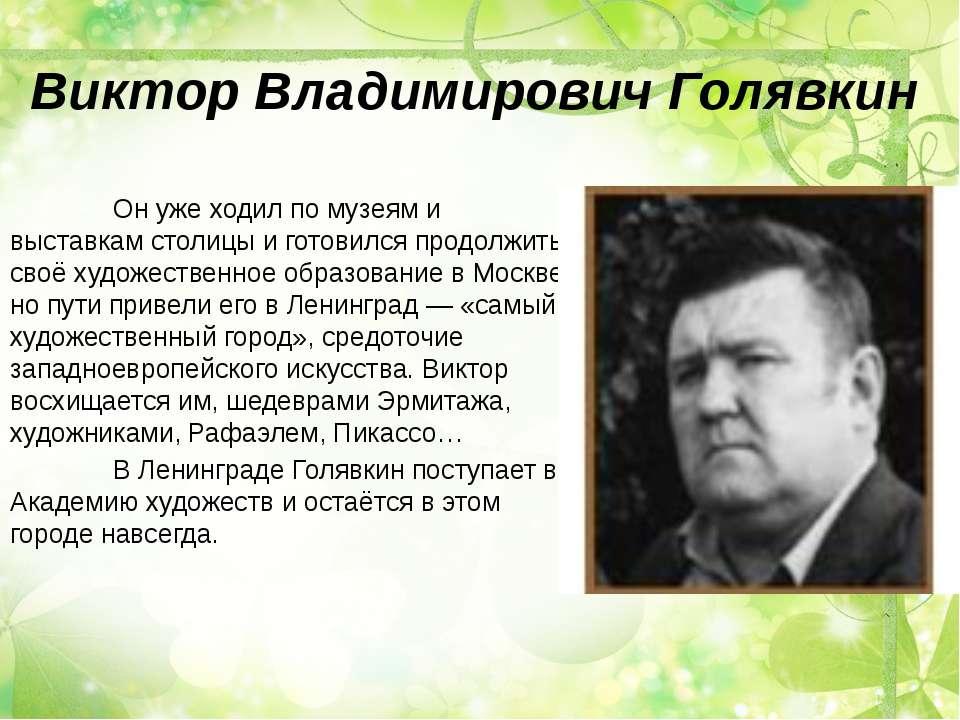 Виктор Владимирович Голявкин Он уже ходил по музеям и выставкам столицы и гот...