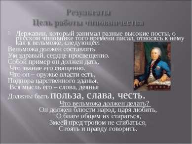 Державин, который занимал разные высокие посты, о русском чиновнике того врем...