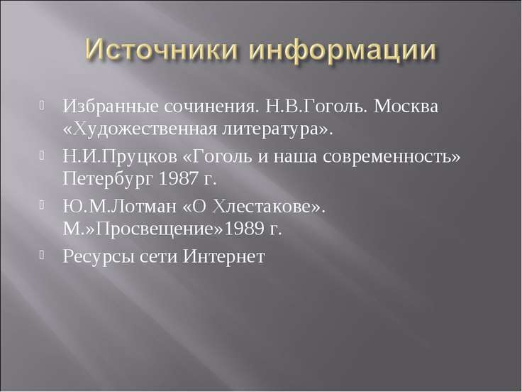 Избранные сочинения. Н.В.Гоголь. Москва «Художественная литература». Н.И.Пруц...