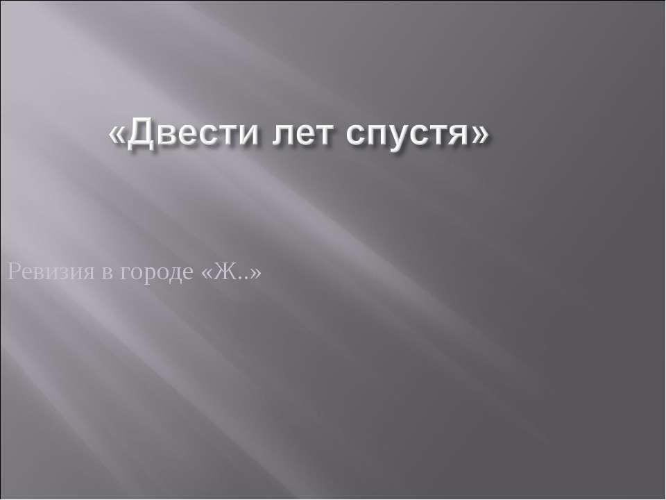 Ревизия в городе «Ж..»