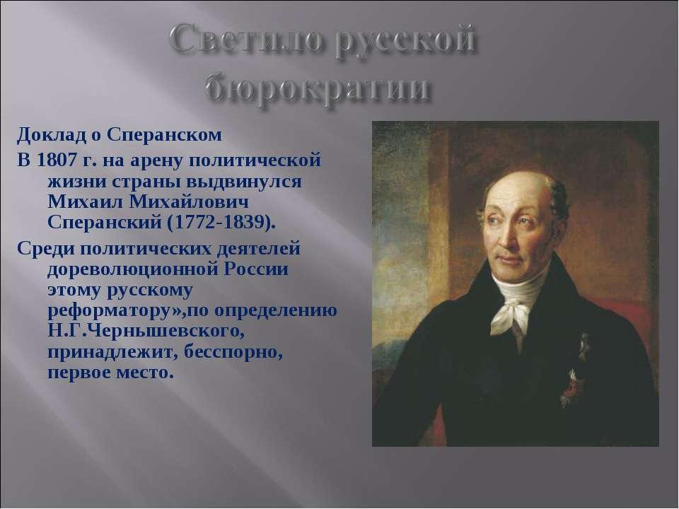 Доклад о Сперанском В 1807 г. на арену политической жизни страны выдвинулся М...