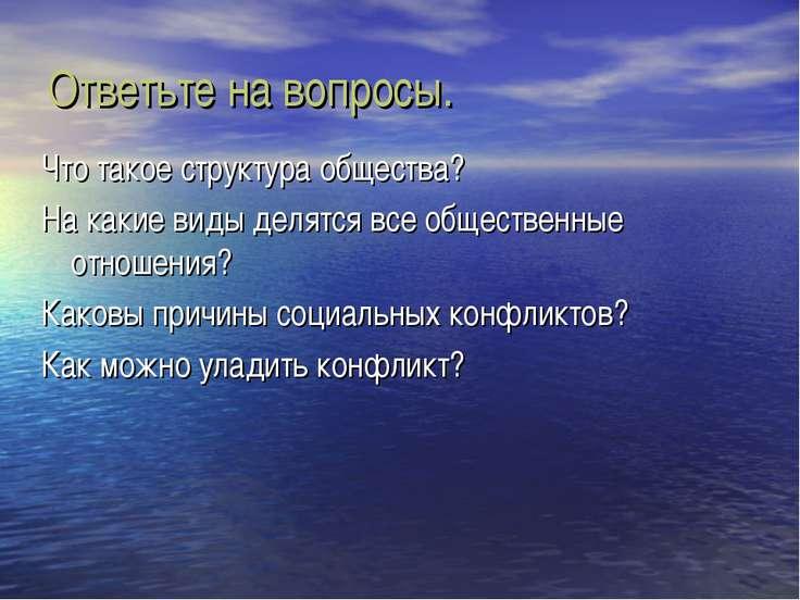 Ответьте на вопросы. Что такое структура общества? На какие виды делятся все ...