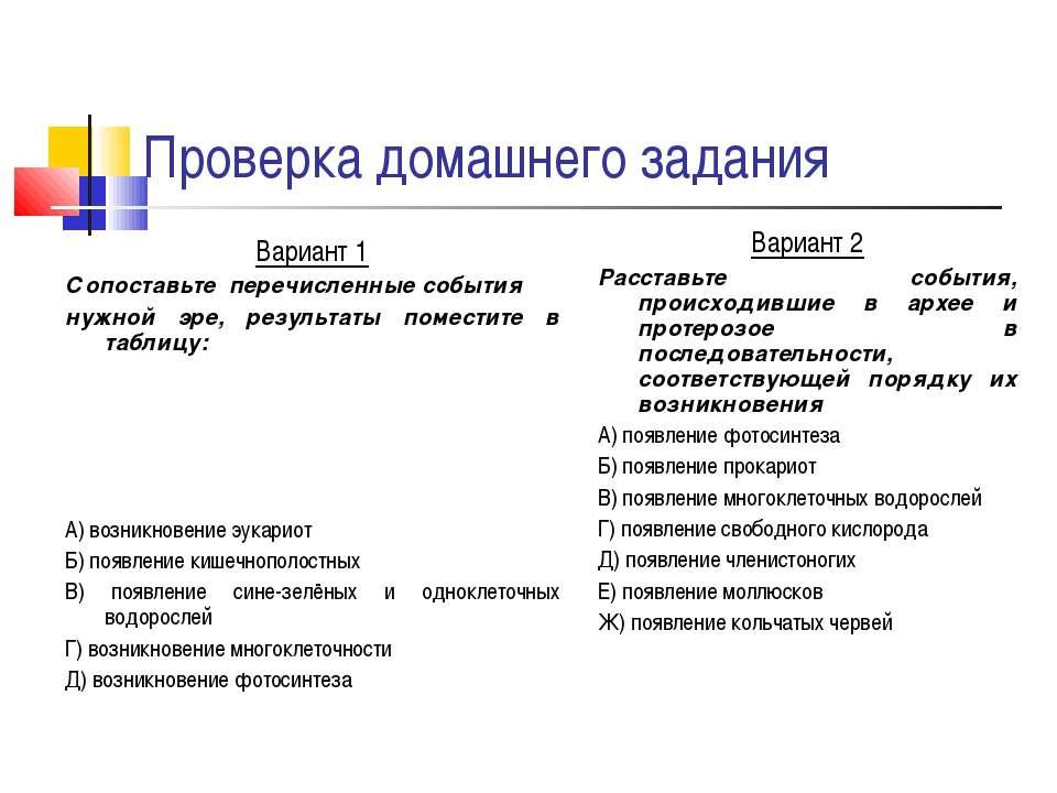 Проверка домашнего задания Вариант 1 Сопоставьте перечисленные события нужной...