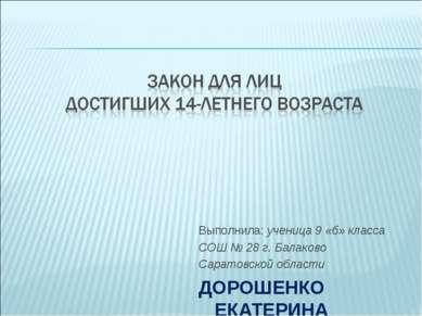Выполнила: ученица 9 «б» класса СОШ № 28 г. Балаково Саратовской области ДОРО...