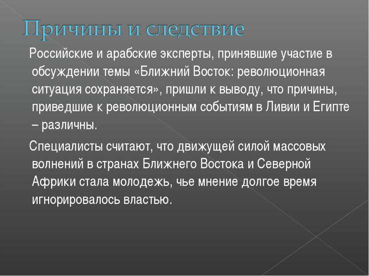 Российские и арабские эксперты, принявшие участие в обсуждении темы «Ближний ...