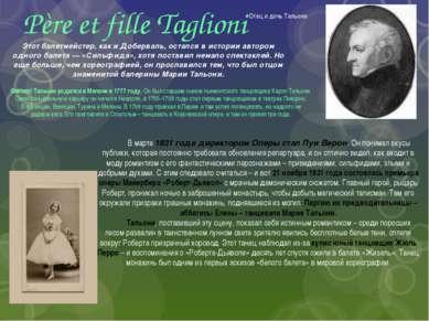 Этот балетмейстер, как и Доберваль, остался в истории автором одного балета —...