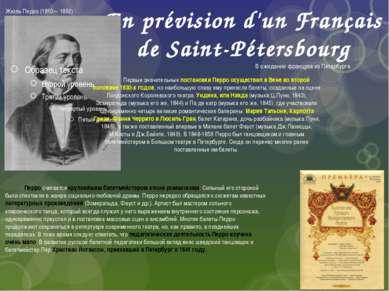En prévision d'un Français de Saint-Pétersbourg Первые значительные постановк...
