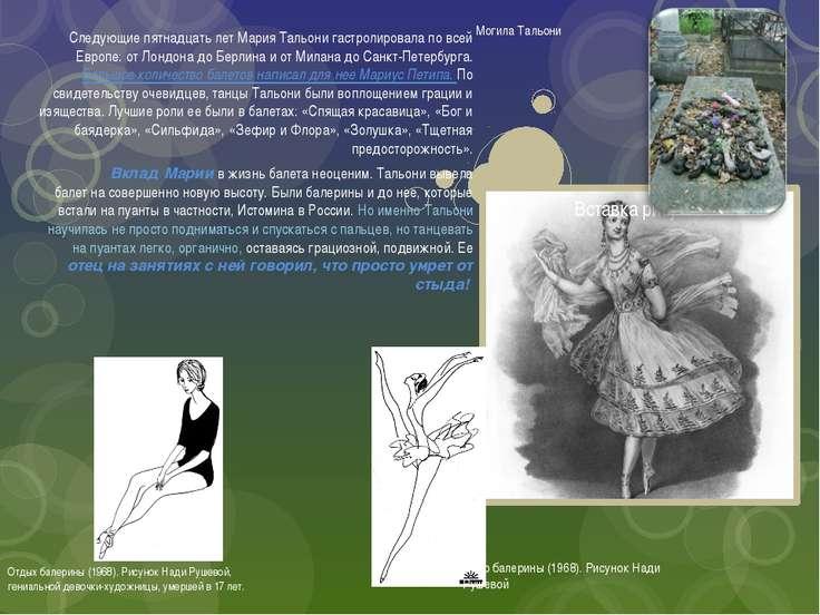 Следующие пятнадцать лет Мария Тальони гастролировала по всей Европе: от Лонд...