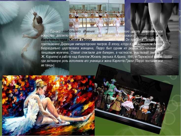 Однако наибольшего влияния на русскую балетную школу романтическое искусство ...