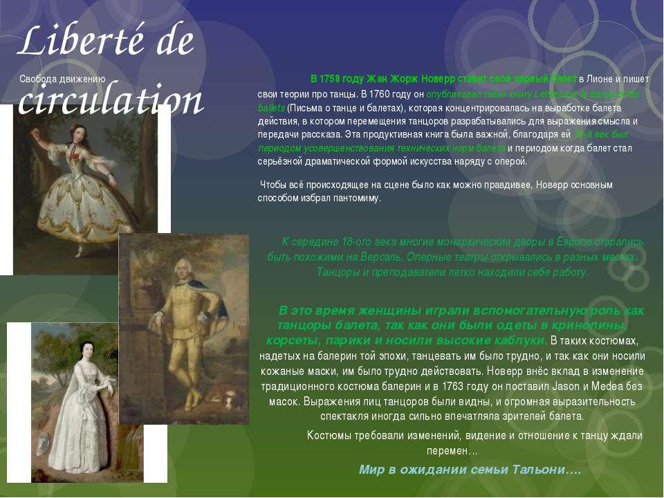 В 1758 году Жан Жорж Новерр ставит свой первый балет в Лионе и пишет свои тео...