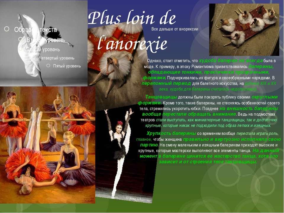 Все дальше от анорексии Однако, стоит отметить, что худоба балерин не всегда ...