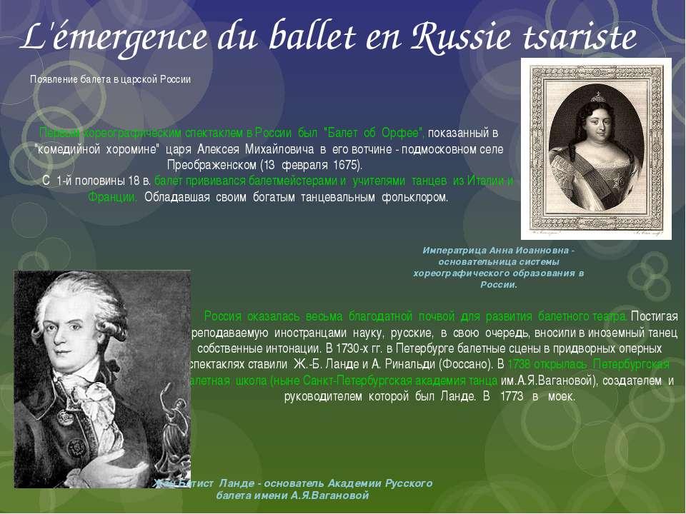 Россия оказалась весьма благодатной почвой для развития балетного театра. Пос...
