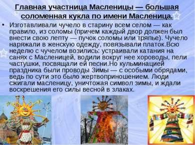 Главная участница Масленицы — большая соломенная кукла по имени Масленица. Из...
