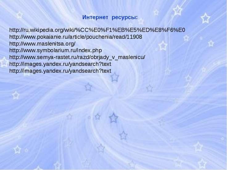 Интернет ресурсы: http://ru.wikipedia.org/wiki/%CC%E0%F1%EB%E5%ED%E8%F6%E0 ht...