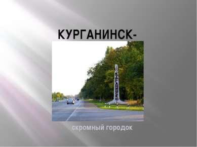 КУРГАНИНСК- скромный городок