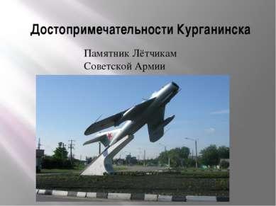 Достопримечательности Курганинска Памятник Лётчикам Советской Армии