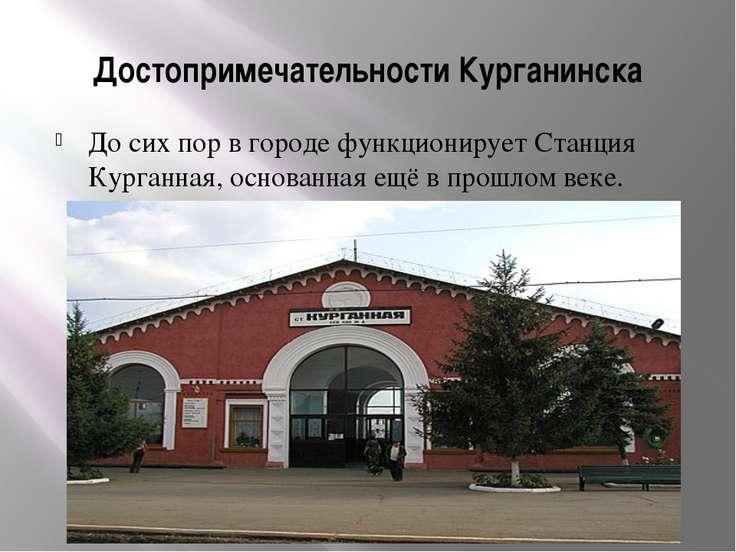 Достопримечательности Курганинска До сих пор в городе функционирует Станция К...