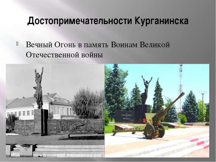Достопримечательности Курганинска Вечный Огонь в память Воинам Великой Отечес...