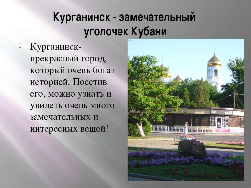 Курганинск - замечательный уголочек Кубани Курганинск-прекрасный город, котор...