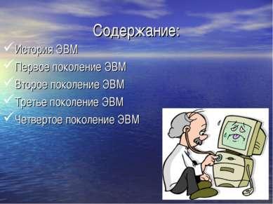Содержание: История ЭВМ Первое поколение ЭВМ Второе поколение ЭВМ Третье поко...